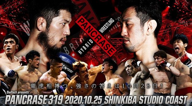 Pancrase 319: Uesako vs Matsumoto Results