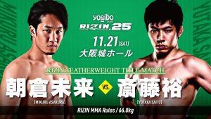 RIZIN 25 results: Asakura vs Saito